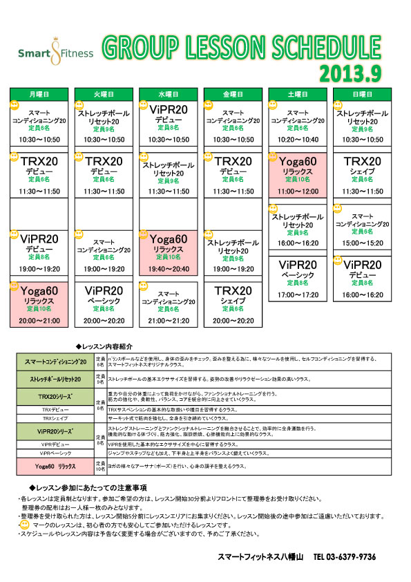 LESSON-SCHEDULE9月