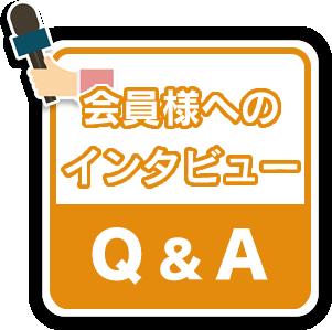 会員様へのインタビュー Q&A