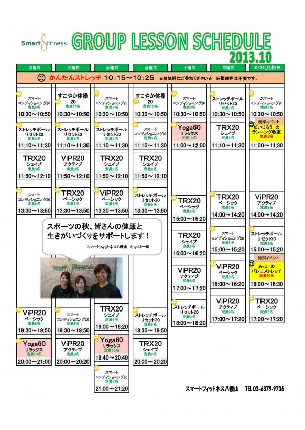 LESSON SCHEDULE10月