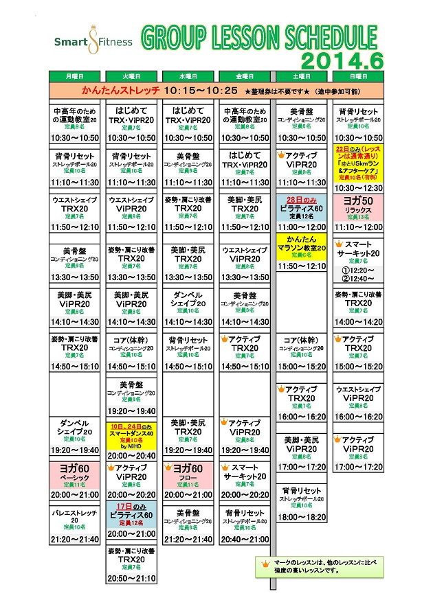 LESSON SCHEDULE6月