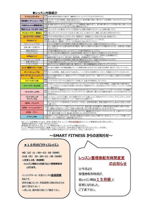 LESSON SCHEDULE10月内容