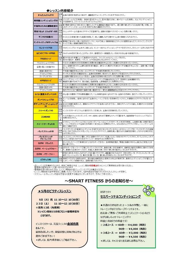 LESSON SCHEDULE5月内容文