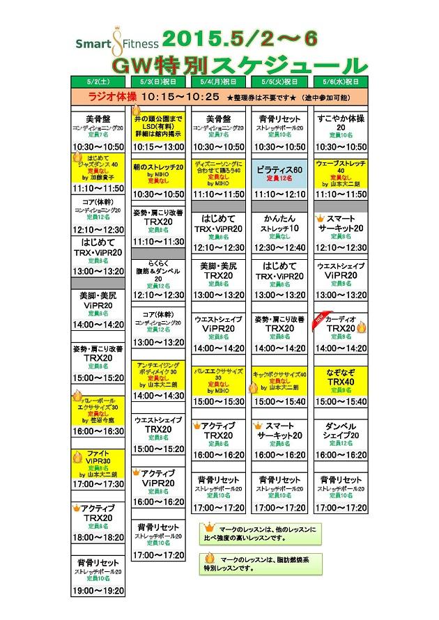 2015GWスケジュール