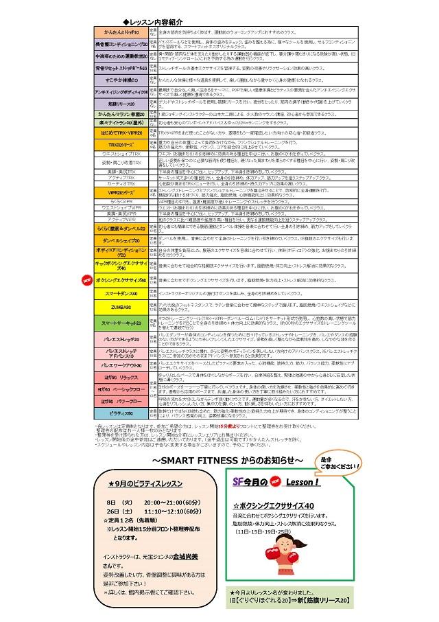 LESSON SCHEDULE2015.9月内容