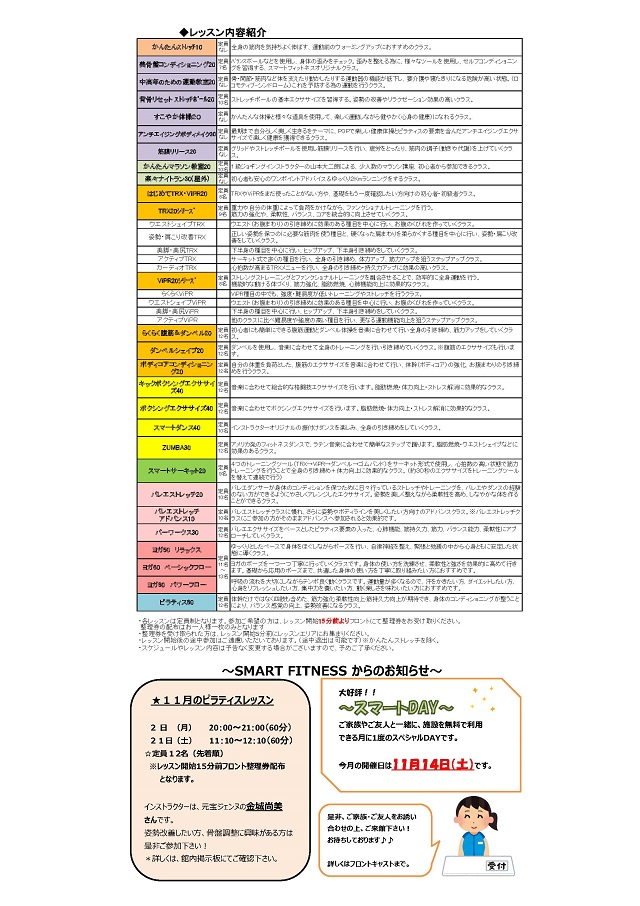 LESSON SCHEDULE2015.11月内容