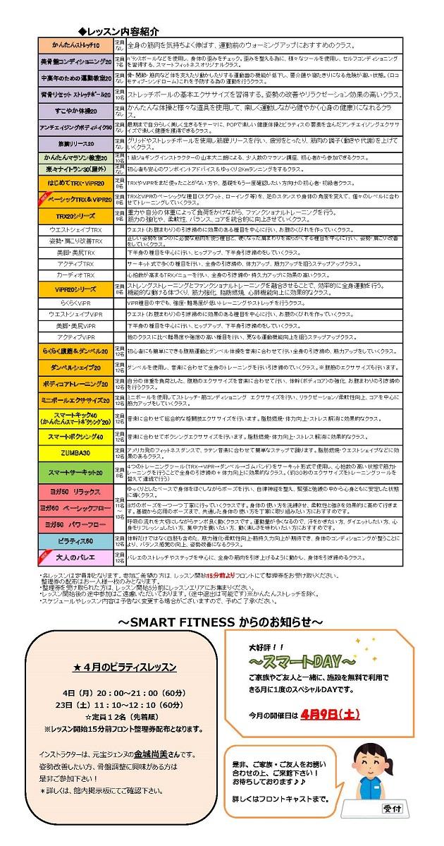 LESSON SCHEDULE2016.4月.内容pdf